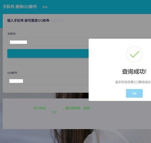 手机号在线查询QQ账号网站源码 更新接口