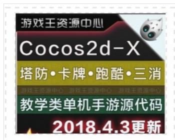Cocos2d-X游戏手游源码/cocos2dx源代码/C++/Cocos手游源码大合集