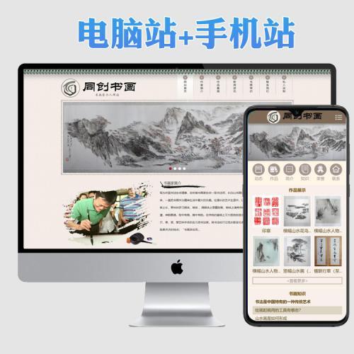 新品古典书画艺术品网站制作源码程序 个人网站源码模板带手机站