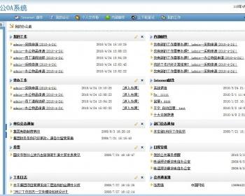 大型OA源码 企业OA协同办公 ERP源码 asp.net