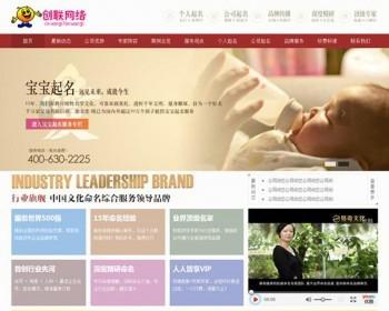 dedecms5.7大气取名算命类企业网站织梦模板PHP源码整站带后端