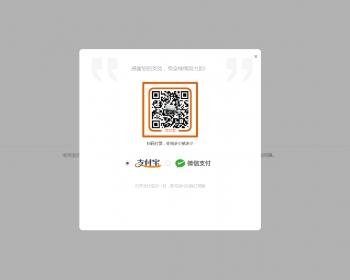 个人网页企业网站二维码打赏收款支付宝扫码资助源码程序