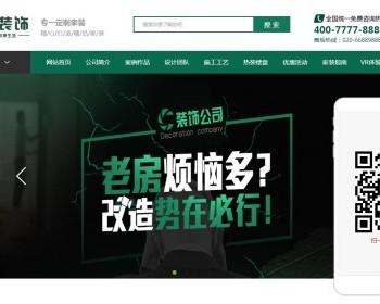 高端大气绿色装饰公司网站织梦模板(带移动端)