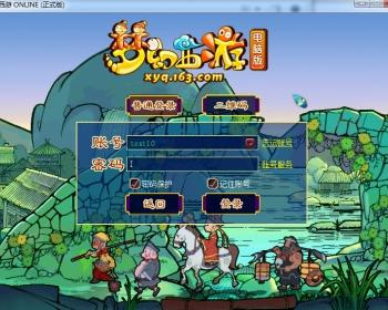 2018古龙1.0版梦幻西游商业服务端