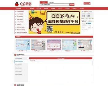 QQ客栈网-QQ号码出售 QQ技术 QQ活动 QQ教程网站源码