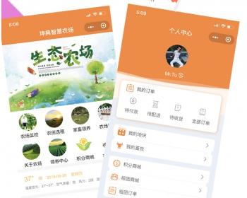 智慧农场小程序 1.1.4 全开源版 共享农业,认养农业,带直播、积分功能