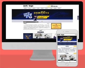 (自适应手机版)蓝黑风格生活服务行业网站源码 家政开锁织梦模板