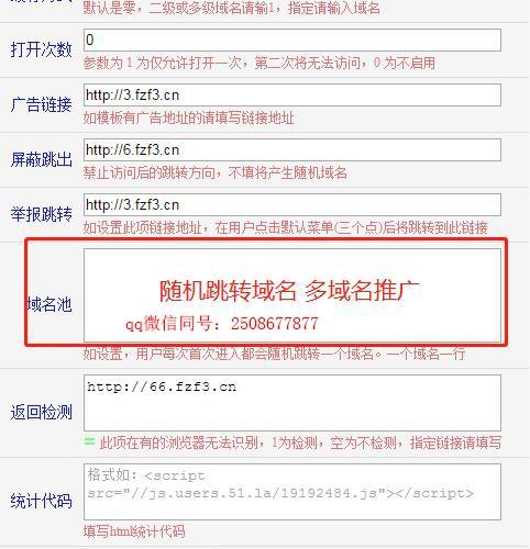 最新版域名池微信视频裂变防封源码_超强超牛分享系统