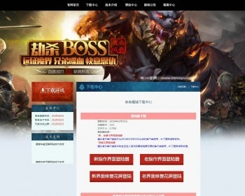 叁叁魔域网站模板|游戏网站模板|99魔域 ASP魔域网站模板带后端