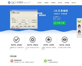 最新LOL英雄联盟代练网站完整源码帝国cms内核开发英雄联盟LOL辅助类网站源码