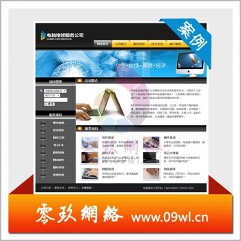 新品1012电脑维修公司网站建设PHPWEB源码wap手机拖拽网页设计