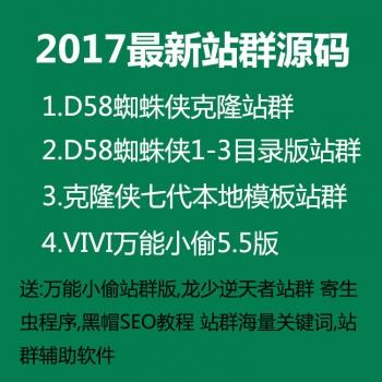 2017克隆侠七代d58站群程序源码泛站蜘蛛池镜像万能网站小偷程序