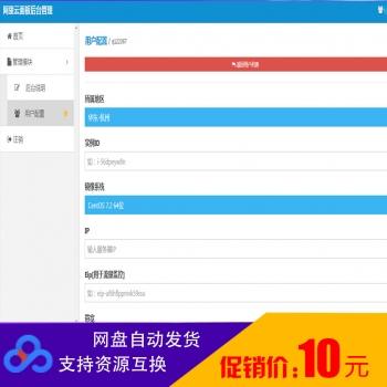 阿里云国际版控制面板网站源码控制面板源码