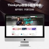 最新Thinkphp模板 微信小程序导航 公众号导航 导航网站模板源码