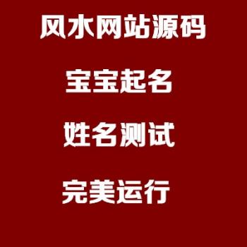 起名网站源码模板 手机站 风水命理大师取名源代码