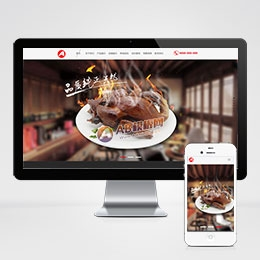 (带手机版)食品产业园类织梦模板5餐饮熟食连锁机构网站源码