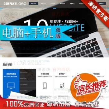 最新网络公司网站源码 手机平板电脑三合一ASP网站生成静态 00142