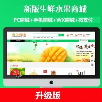 ecshop模板生鲜食品农产品商城网站源码 手机WAP 微支付 短信分销