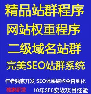 站群系统程序软件泛站群二级域名关键词网站百度seo优化站群源码