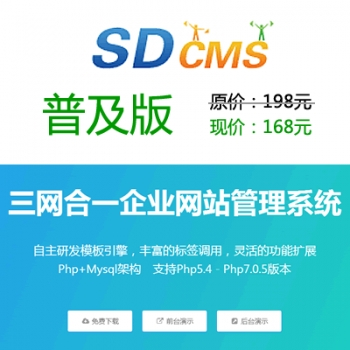 sdcms php网站源码/sdcms php模版/sdcms php域名授权 普及版