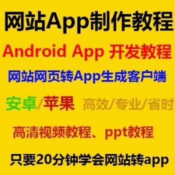 网站网页转APP教程苹果安卓应用手机APP制作开发打包教程源码