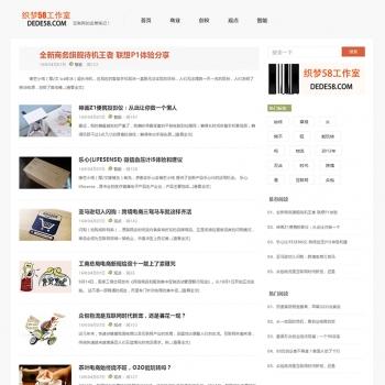 H5响应式新闻博客文章网站建设php源码织梦模板dedecms源码带后台