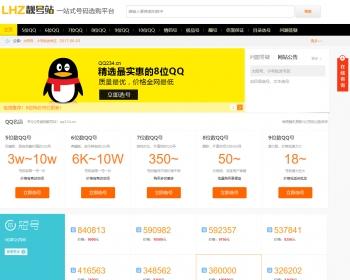 帝国cms7.2版本QQ靓号、QQ短号码、交易平台程序 qq号买卖网站源码+手机版