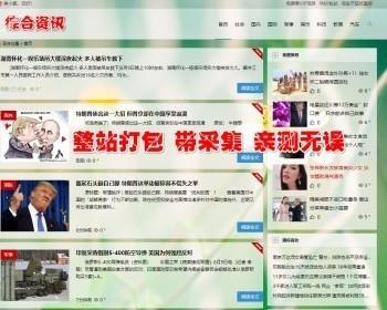 新闻网站源码带采集 门户新闻网站 新闻资讯源码 站群采集