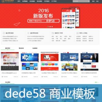 dedecms织梦模板商城网站源码模板下载平台DEDE58商业模板 带会员