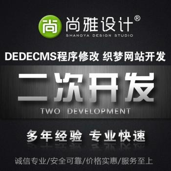 织梦网站二次开发DEDECMS程序源码功能修改后台调试安装标签调用