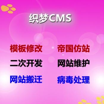 dedecms网站修改|织梦仿站|织梦修改|织梦二次开发|病毒处理|