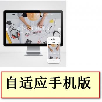 高端响应式商务网站源码 带手机版 互联网商务企业html5织梦源码