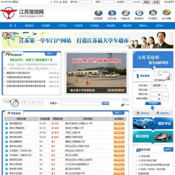 驾校网站模板|驾校网站建设|带数据后台完整|学车网站ASP源码