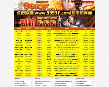 烈焰** - 烈焰sf发布网表国内最大的烈焰发布平台 源码整站源码
