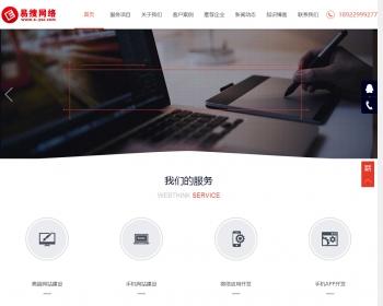 东莞市易搜网络科技有限公司源码 整站源码