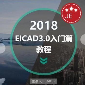 道路、互通设计软件EICAD3.0原创零基础入门篇到精通高清视频教程