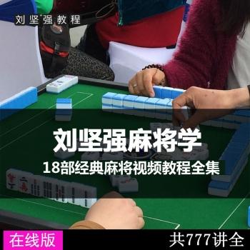刘坚强麻将学2018年升级版 麻将视频教程打麻将教程 麻将赢牌技巧