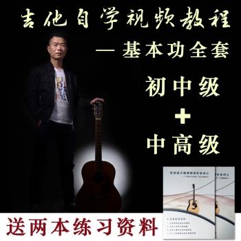 吉他视频教程零基础自学入门教学课程初学资料在线学习专业基本功