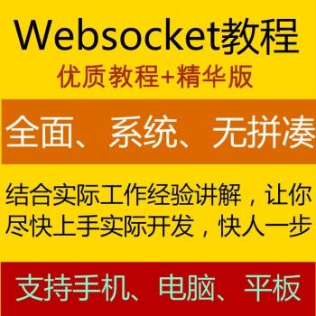 websocket视频教程IM聊天工具及时通讯及时聊天项目实战workerman