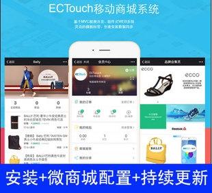 最新Ectouch2商城网站源码系统Ecshop手机版独立后台