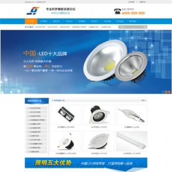 DEDECMS5.7蓝色大气照明LED营销型企业网站模板 灯饰公司网站源码
