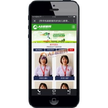 (带手机版数据同步)幼儿教育培训机构网站源码 早教机构织梦模板