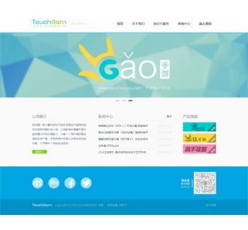 HTML5响应式软件科技公司网站源码 织梦安防电子企业网站模板源码