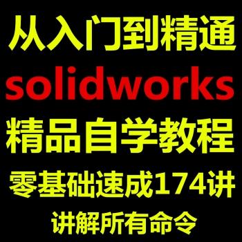 solidworks入门到精通零基础速成174讲含所有命令全套视频教程576