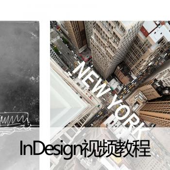 indesign软件视频教程 id排版快速入门 作品集排版共1.35g 自学