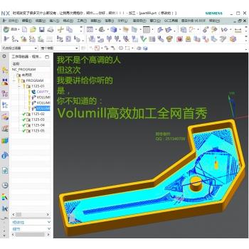 volumill 插件外挂/UG12.0专用/高速铣削 动态铣 UG外挂视频教程