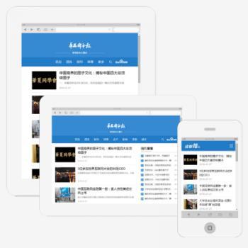 HTML5蓝色新闻资讯博客模板自适应手机平板帝国CMS自媒体网站源码