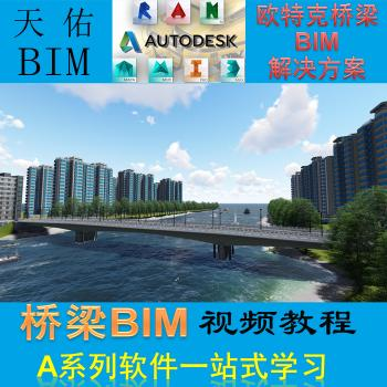 桥梁BIM Revit/civil3D/Navisworksj建模教学视频 路桥BIM教程
