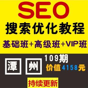 2018年潭州学院vip视频109期SEO培训全套视频教程网站seo优化排名