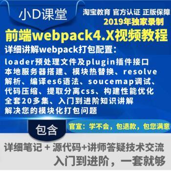 19年录制全套webpack视频教程webpack4教程模块化打包入门到进阶
